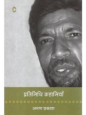 प्रतिनिधि कहानियाँ: Representative Stories by Arun Prakash