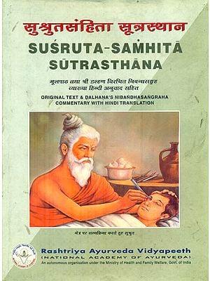 सुश्रुतसंहिता सूत्रस्थाना: Susruta Samhita Sutrasthana