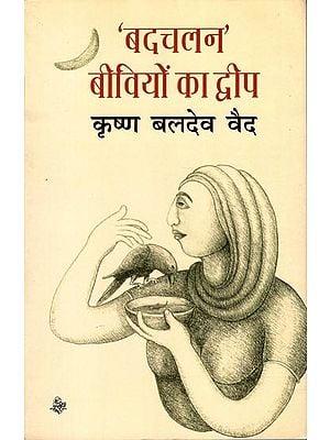 'बदचलन' बीवियों का द्वीप: Badchalan Beevion Ka Dweep (Hindi Short Stories)