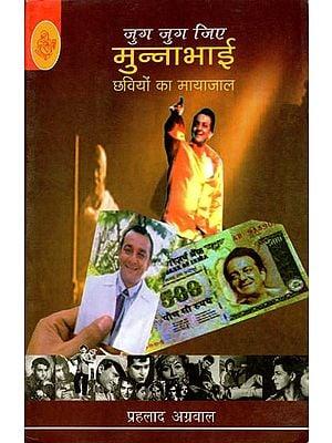 जुग जुग जिए मुन्ना भाई (छवियों का मायाजाल) - Hindi Cinema