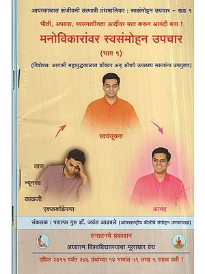 मनोविकारावर स्वसंमोहन उपचार  - Auto-Hypnotherapy For Psychological Disorders  in Marathi (Set of 2 Volumes)