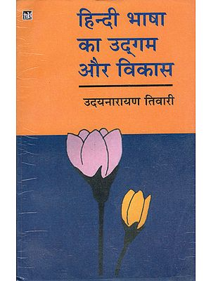 हिन्दी भाषा का उद्गम और विकास: Origin and Development of Hindi Language