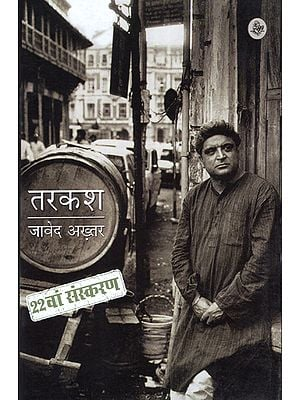 तरकश: Tarkash by Javed Akhtar (Collection of Poems)