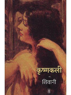 कृष्णकली: Krishnakali (Novel)