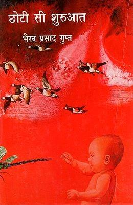 छोटी सी शुरआत: Chhoti Si Shuruat (Novel)