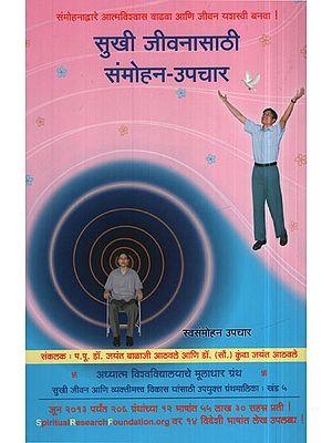 सुखी  जीवनासाठी  संमोहन  उपचार - Hypnotherapy for Happiness (Marathi)