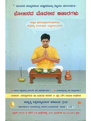 ಭೋಜನದ ದೊದಲಿನ ಆಚಾರಗಳು: Etiquette Manner of Dinner (Kannada)