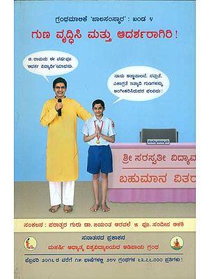 ಗುಣ ವೃದ್ಧಿಸಿ ಮತ್ತು ಆದರ್ಶರಾಗಿರಿ: Inculate Virtues & Become an Ideal (Kannada)