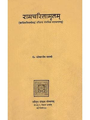रामचरितामृतम्: Ramcharit Amrita (An Old and Rare Book)