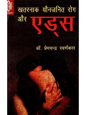 खतरनाक यौनजनित रोग और एड्स: Dangerous Sexually Transmitted Diseases and AIDS