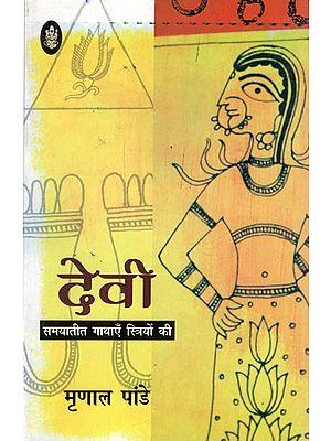 देवी समयातीत गाथाएं स्त्रियों की:  Devi (Hindi Stories)