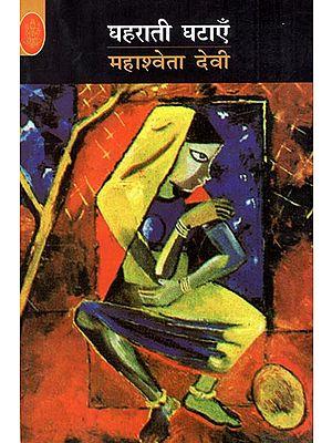 घहराती घटाएँ: Ghaharaati Ghatayen (Hindi Short Stories)