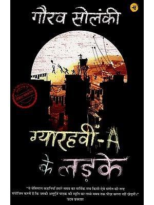 ग्यारवी -A के लड़के : Boy's of Eleventh - A (Stories)