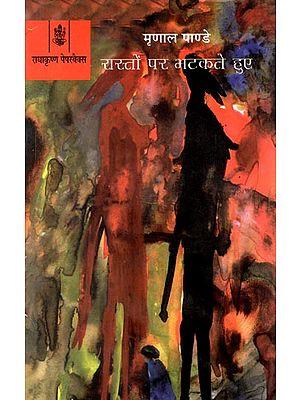 रास्तों पर भटकते हुए: Raston Par Bhatakte Hue (A Novel)