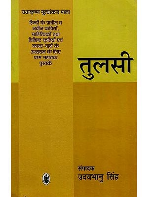 तुलसी: Biography of Tulsidas