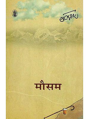 मौसम: Mausam (A Novel)