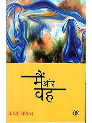 मैं और वह: Main Aur Wah (A Novel)