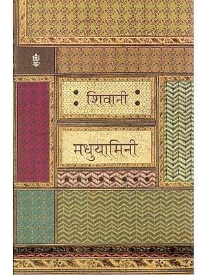 मधुयामिनी: Madhuyamini (A Novel)