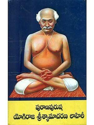 ಪುರಾಣ ಪುರುಷ ಯೋಗಿರಾಜ್ ಶ್ರೀ ಶ್ಯಾಮಾಚಾರಣ್ ಲಾಹಿರಿ: Purana Purusha Yogiraj Sri Shyamacharan Lahiri (Telugu)