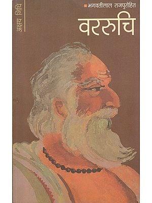 वररुचि: Varruchi