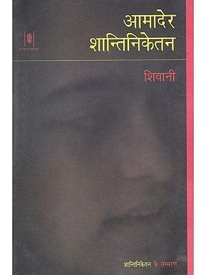 आमादेर शान्तिनिकेतन: Aamader Shantiniketan