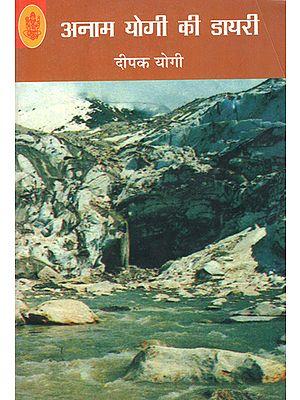अनाम योगी की डायरी: Anam Yogi Ki Diary Travelogue by Deepak Yogi