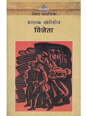 विजेता: Vijeta (A Novel by Sharaf Rashidov)