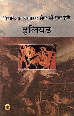 विश्वविख्यात रचनाकार होमर की अमर कीर्ति (इलियड): Amar Keerthi of World Renowned Author Homer (Iliad) - (A Novel by Homer)
