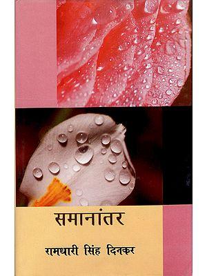 सामानांतर: Samanantar (Collection Poem)