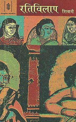 रतिविलाप: Rativilaap (A Novel)