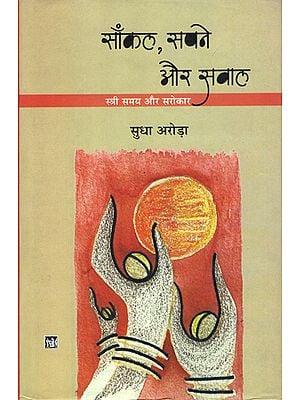 साँकल सपने और सवाल: Sankal Sapne Aur Sawal (Hindi Stories)
