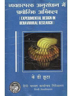 व्यवहारपरक अनुसंधान में प्रायोगिक अभिकल्प: Experimental Design In Behavioural Research