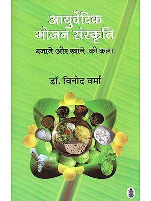 आयुर्वेदिक भोजन संस्कृति :  The Art of Cooking in Ayurveda