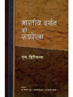 भारतीय दर्शन की रूपरेखा: Outlines of Indian Philosophy