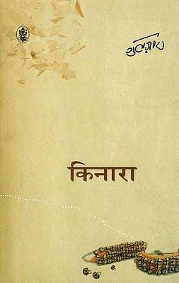 किनारा: Kinara (A Novel)