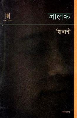 जलक: Jalak (A Novel)