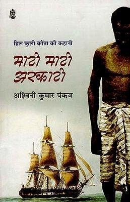 माटी माटी अरकाटी: Maati Maati Arkaati (A Novel)