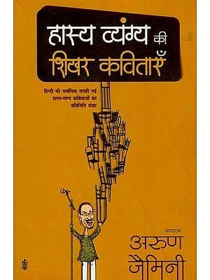 हास्य व्यंग्य की शिखर कविताएँ: Best Humorous and Satirical Poems in Hindi