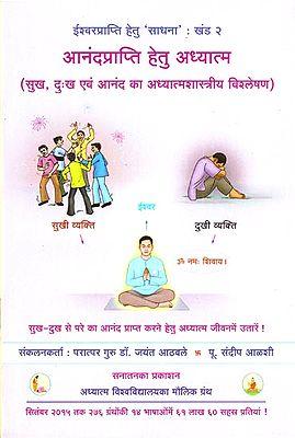 आनंद प्राप्ति हेतु अध्यात्म: Spiritually for Obtaining Bliss