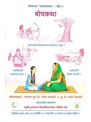 बोधकथा: Story With Morals