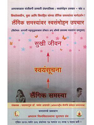 लैंगिक  समस्यांवर  स्वसंमोहन  उपचार - Autohypnotherapy for sexual problems (Marathi)