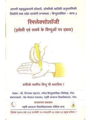 रिफ्लेक्सोलॉजी: Reflexology (Acupressure Points on the Palms and Soles)