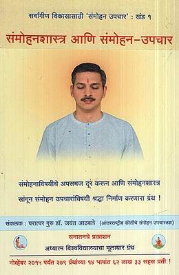 Sammohanshastra aani Sammohan Upchar (Marathi)