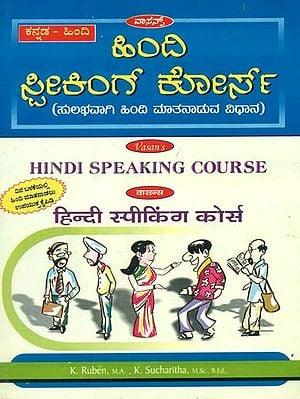 ಹಿಂದಿ ಸ್ಪೀಕಿಂಗ್ ಕೋರ್ಸ್: Hindi Speaking Course (Kannada)