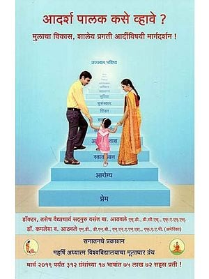 आपले मूळ - How to Become Ideal Parents? (Marathi)