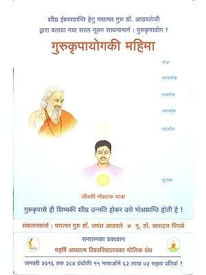 गुरु कृपयोगी की महिमा: Glory of Guru Kripa Yogi