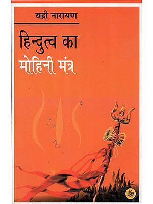 हिंदुत्व का मोहिनी मंत्र : Mohini Mantra of Hindutva