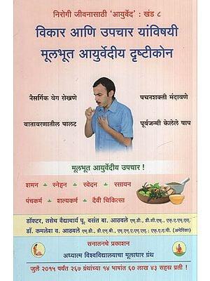Vikar Ani Upchar Yanvishyai Mulbhut Ayurvedic Drishtikon (Marathi)