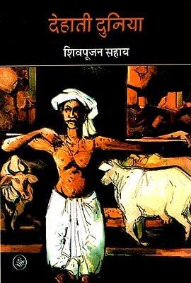 देहाती दुनिया: Dehati Duniya (A Novel)