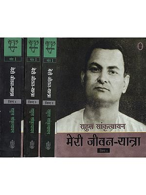 मेरी जीवन यात्रा: Rahul Sankrityayan - My Life Journey(Set of 4 Volumes)